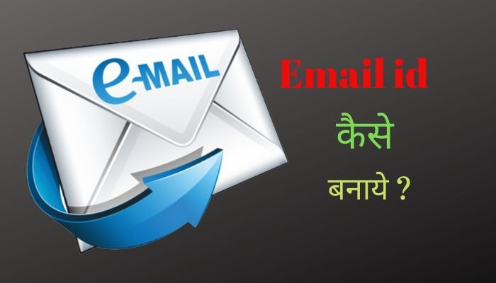 email id kaise banaye