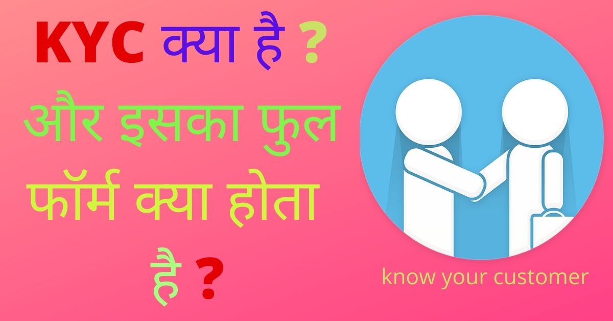 kyc ka full form