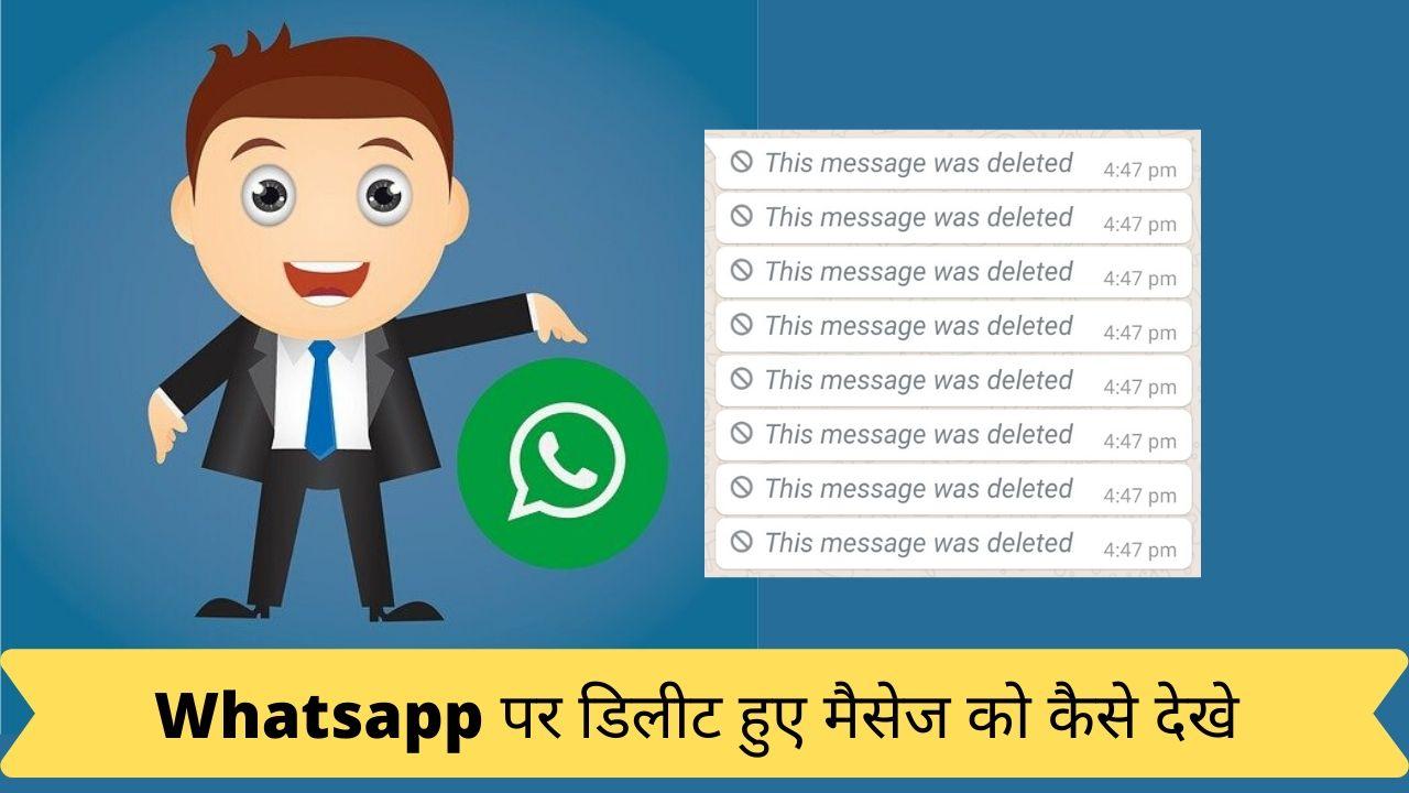 whatsapp par delete message kaise dekhe