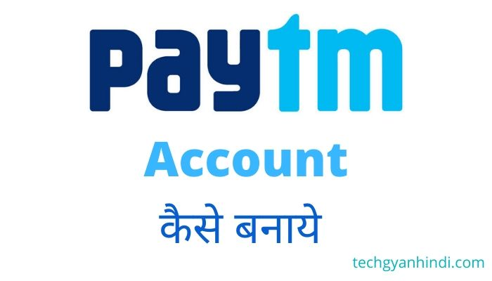 paytm account kaise banaye