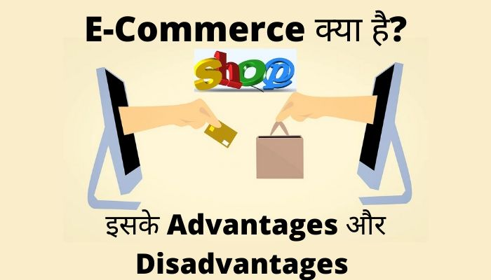 What is E-Commerce in hindi