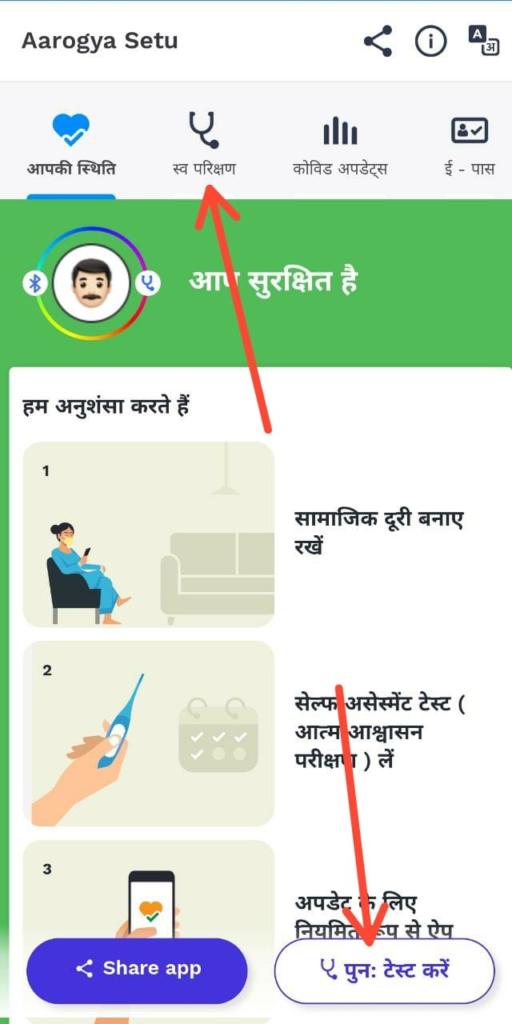 Aarogya setu app kya hai aarogya setu app kaise chalaye