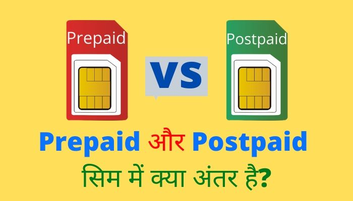 Postpaid and Prepaid Meaning in hindi