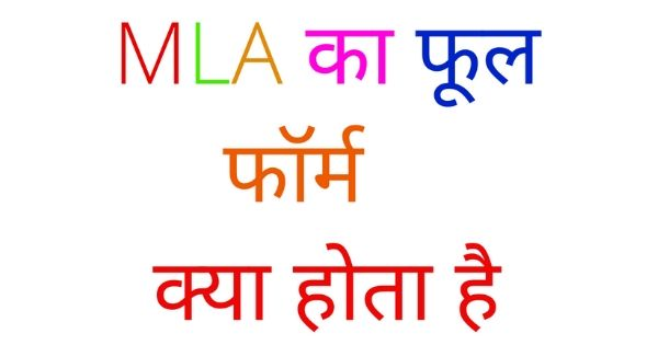 mla ka full form