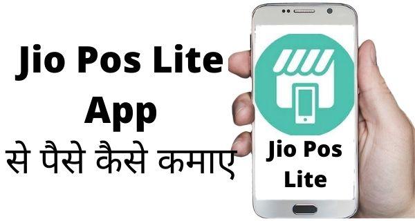 Jio Pos Lite App क्या है?