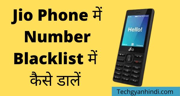Jio Phone में Number Blacklist में कैसे डालें