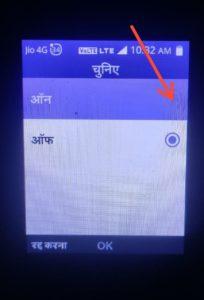 Jio Phone में Password Lock कैसे लगाए jio phone password reset code how to unlock jio phone screen lock jio phone pattern lock