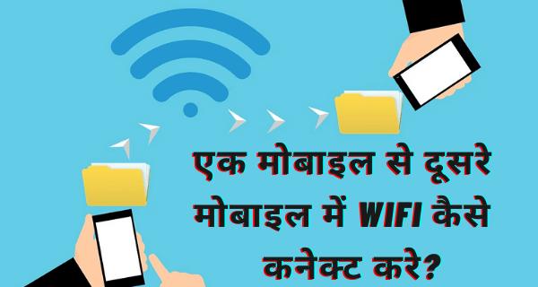 Wifi कैसे कनेक्ट करें?