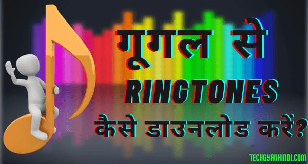 Google से Ringtone कैसे डाउनलोड करें?