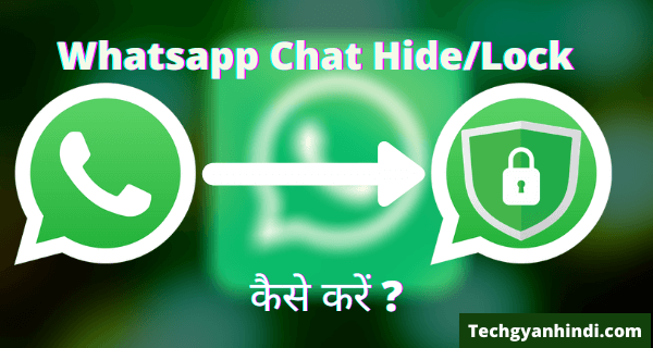 Whatsapp Chat Hide कैसे करें?