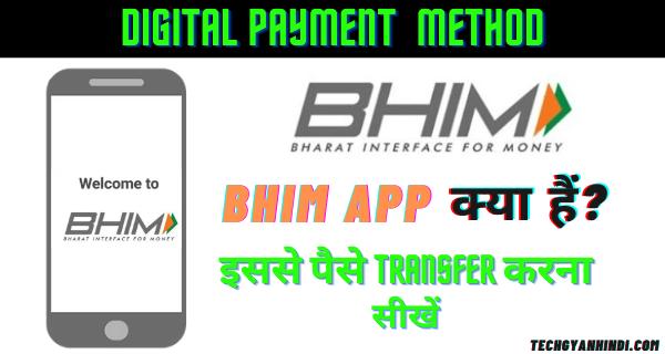 Bhim app क्या हैं