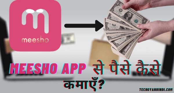 Meesho App क्या हैं?
