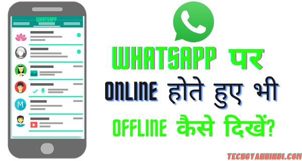 Whatsapp पर online होते हुए भी Offline कैसे दिखें