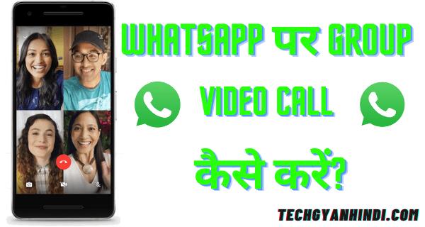 Whatsapp पर Conference Call कैसे करें