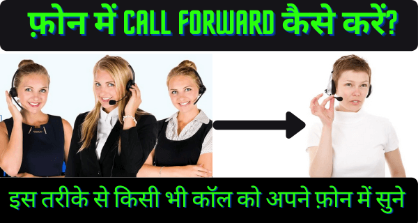 Call Forward कैसे करें