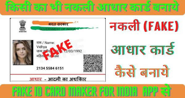 Fake Aadhar Card कैसे बनाये