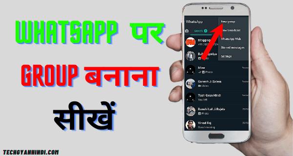 Whatsapp पर Group कैसे बनाये