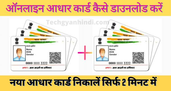 ऑनलाइन आधार कार्ड कैसे डाउनलोड करें