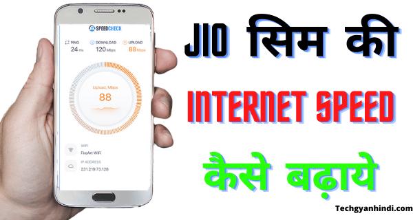 Jio Net Speed कैसे बढ़ाये