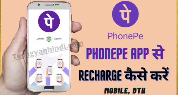PhonePe से Recharge कैसे करें