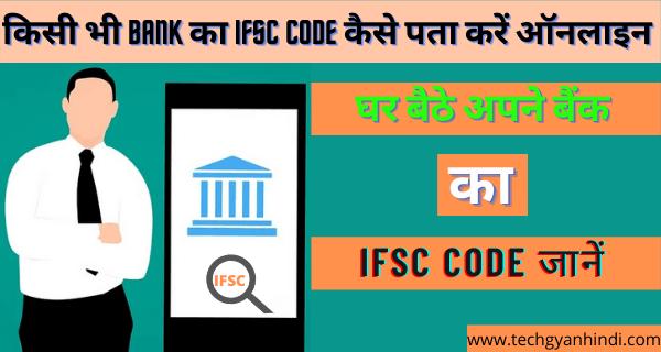 IFSC Code कैसे पता करें ऑनलाइन