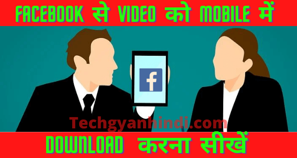 Facebook से Video कैसे Download करें