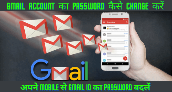 Gmail id का Password Change कैसे करें
