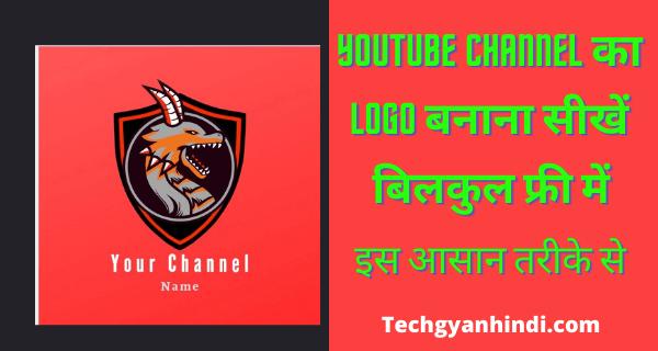 Youtube Channel का Logo कैसे बनाये