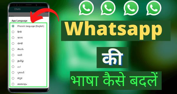 Whatsapp की Language कैसे चेंज करें