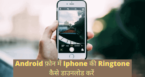 Android phone me iphone ki ringtone kaise download karen