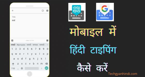 Mobile में हिंदी टाइपिंग कैसे करें