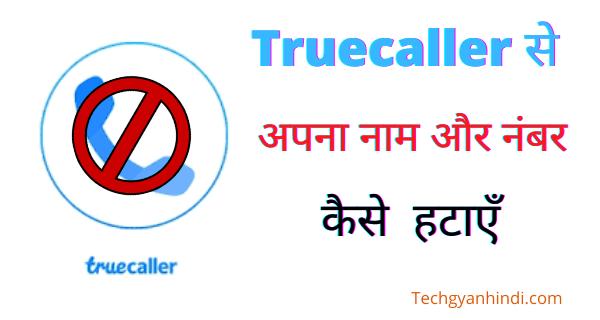 Truecaller से अपना नाम और नंबर कैसे हटाएँ