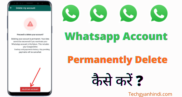 Whatsapp Account Delete कैसे करें
