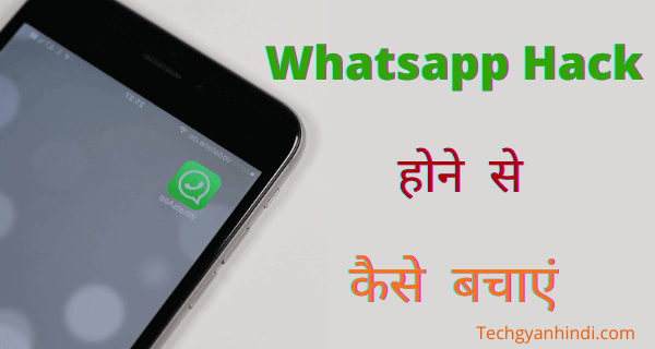 Whatsapp hack होने से कैसे बहाएं