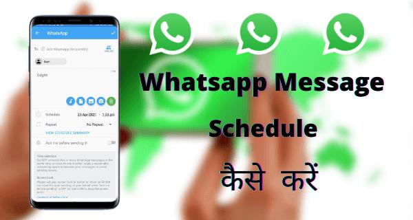 Whatsapp पर Message को Schedule कैसे करें