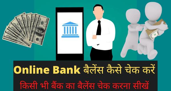 Online Bank बैलेंस कैसे चेक करें