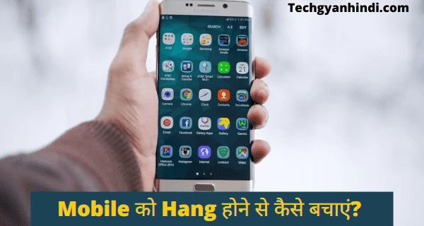 Mobile को Hang होने से कैसे बचाएं