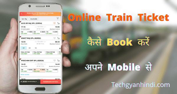 Online Train Ticket कैसे Book करें