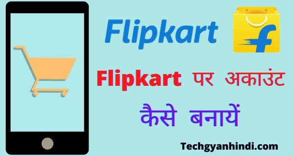 Flipkart पर Account कैसे बनायें