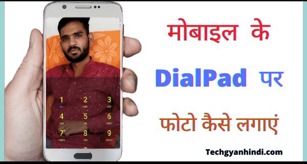 Mobile के DialPad पर Photo कैसे लगाएं