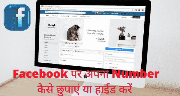 Facebook पर अपना Number कैसे छुपाए