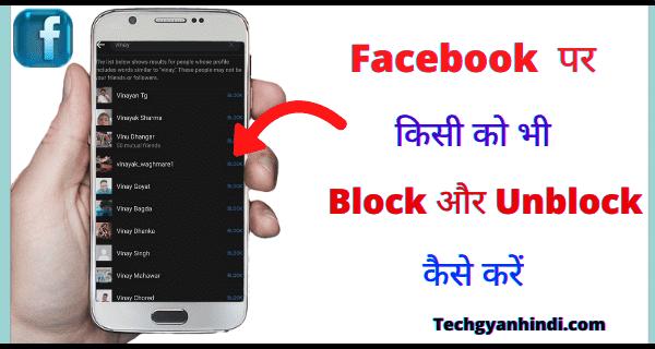 Facebook Id Block कैसे करें