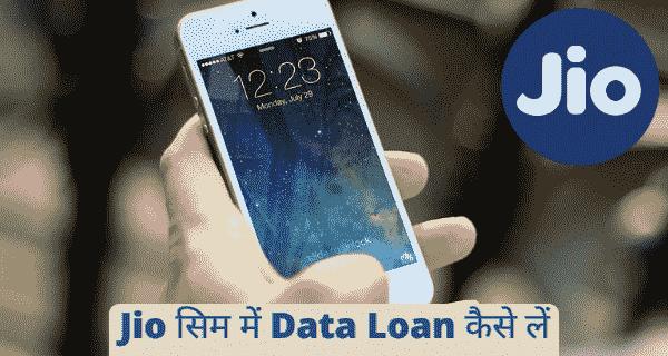 Jio सिम में Data Loan कैसे लें