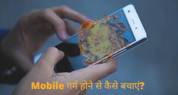 Mobile गर्म होने से कैसे बचाएं