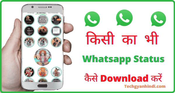 किसी का भी Whatsapp Status कैसे Download करें