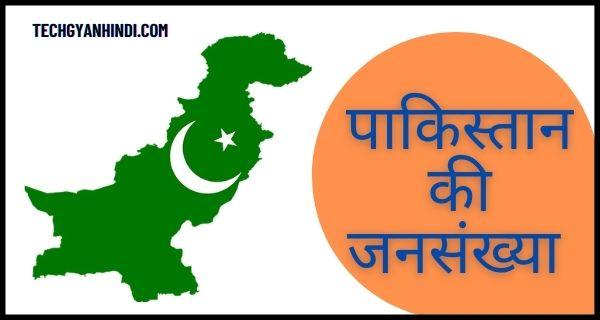 पाकिस्तान की जनसंख्या कितनी है