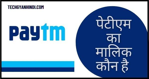 Paytm किस देश की कंपनी है