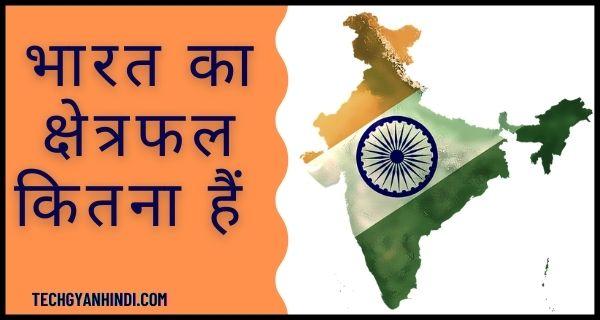 भारत का क्षेत्रफल कितना हैं