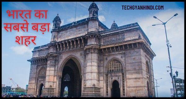 भारत का सबसे बड़ा शहर कौन सा हैं