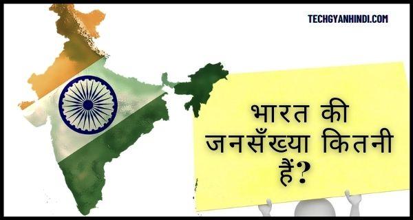 भारत की जनसँख्या कितनी हैं